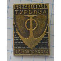 Севастополь турбаза А.В. Мокроусова