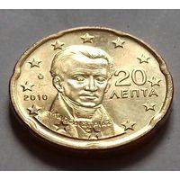 20 евроцентов, Греция 2010 г., AU