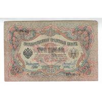 3 рубля 1905 года ЯО499379 шипов-гр.иванов