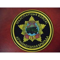 Нарукавный знак 65 автомобильная бригада ВС РБ ( старый вариант )
