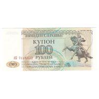Приднестровье 100 рублей 1993 года. Состояние UNC!