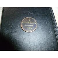 РОССИЙСКАЯ ИМПЕРИЯ  1810 ГОД 1 КОПЕЙКА - СПБ-КОПИЯ-