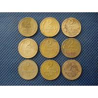 2 копейки 1926,1928,1929,1930,1931, 1935,1936,1937,1938 г.