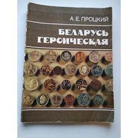 А.Е. Процкий  Беларусь героическая