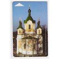 Телефонная карта. Брест Симеоновский кафедральный собор