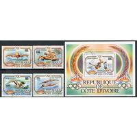 Водные виды спорта Кот-д Ивуар 1983 год серия из 4-х марок и 1 блока
