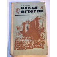 Школьный учебник СССР Ефимов Новая История 8 кл 1977г