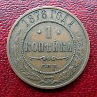 1 копейка 1878 года (СПБ). С рубля без МЦ!