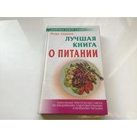 """Игорь Соловей. """"Лучшая книга о питании""""."""