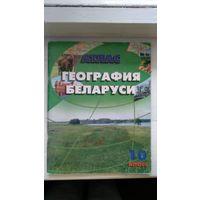 Атлас География Беларуси 10 класс 2019