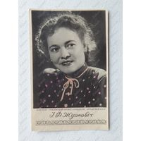 Ирина Жданович 1955