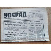 """Газета """"Уперад"""" 30.12.1980 г. Пахаванне Сурганава Ф.А."""