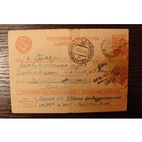 Прошедшее почту 1944 года
