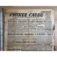 Независимая Газета РУССКОЕ СЛОВО ВИЛЬНО 1936 год