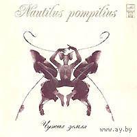 LР Наутилус - Помпилиус - Чужая земля (1992)