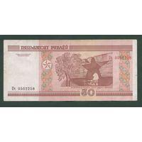 50 рублей ( выпуск 2000 ), серия Пч
