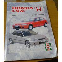 Книга руководство по ремонту и эксплуатации Honda Civic 1991-2000 гг. выпуска