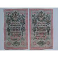 10 рублей 1909 год Шипов-Федулеев (подряд)