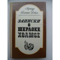 Артур Конан Дойл Записки о Шерлоке Холмсе // Серия: Библиотека отечественной и зарубежной классики