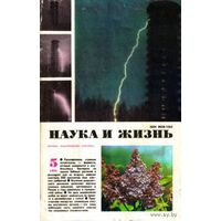 """Журнал """"Наука и жизнь"""", 1991, #5"""