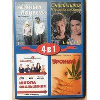 DVD ЗАРУБЕЖНОЕ КИНО