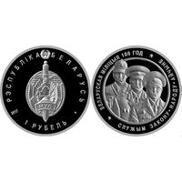 Белорусская милиция. 100 лет, 1 рубль 2017