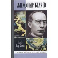 Александр Беляев.Жизнь замечательных людей