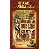 Михаил Голденков - Таинственные победы и неизвестные сражения