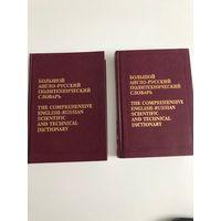 Большой англо-русский политехнический словарь (комплект из 2 книг) | Столяров Дмитрий Ефимович, Кузьмин Ю. А.