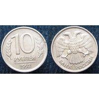 "W: Россия 10 рублей 1992 ""ЛМД"" НЕМАГНИТНАЯ (922)"