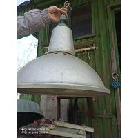 Светильник промышленный алюминиевый из СССР.