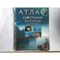 Атлас география материков и стран 8-9 класс