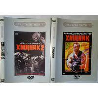 Хищник 1,2  DVD9+DVD9