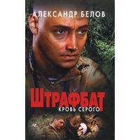 Александр Белов. Штрафбат. Кровь Серого.