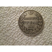 Рубль , Россия ,  Николай 1 ,1843 г.