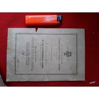 Документ 1899