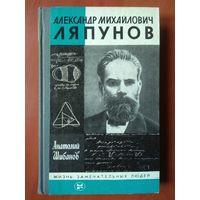 ЖЗЛ: ЛЯПУНОВ.     Анатолий Шибанов.