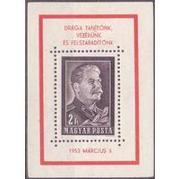 Венгрия. 1953. Сталин. Траурный выпуск (Mi Block 23, Sc 1035)  ** (МА