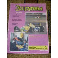 """Журнал """"За рулем"""" Февраль 1992г"""