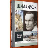 Есипов В.В. Шаламов. Серия: Жизнь замечательных людей