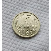 15 копеек.1985 г. СССР. #1