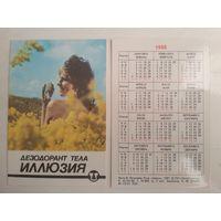 Карманный календарик . Латвбытхим . 1988 год