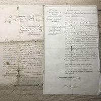 Прошение и постоновление съезда мировых посредников 1895г.Порозово.