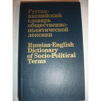 Русско-английский словарь общественно-политической лексики 9000 слов