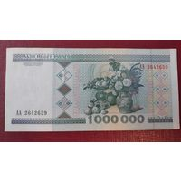 1миллион рублей1999г-серия АА.