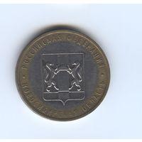 10 рублей 2007 г. Новосибирская область . ММД.