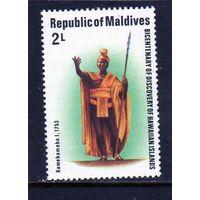 Мальдивы. Ми-773.200 лет открытия Гавайских островов. Король Камехамеха I. 1753. Статуя в Гонулулу.