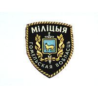 Нашивка милиции Гомельской области.РБ