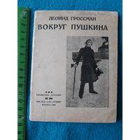 """Вокруг Пушкина, издательство """"Огонек"""", 1928 год, Леонид Гроссман."""