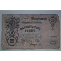 Распродажа , 25  рублей 1909 Шипов - Бубякин EЪ 968193